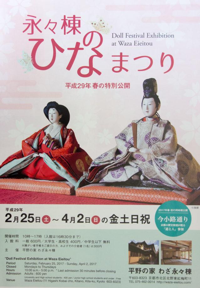 平成29年春の特別公開 「永々棟のひなまつり」