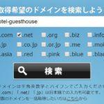 ホテル宿泊業のWEB集客とSEO対策