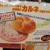 京都のランチ・カフェ・パン屋|京都住民おすすめ